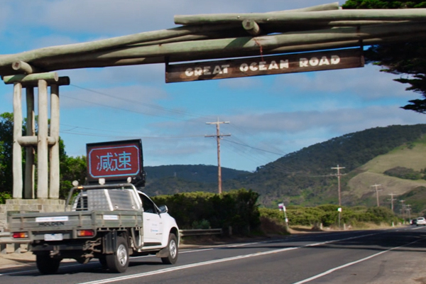 Article image for Why the Great Ocean Road is going bilingual